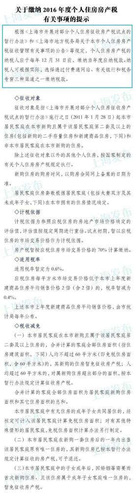上海税务:请于年底前缴纳个人房产税6种情况可减免