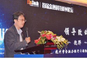 首届金融科技杭州论坛:信雅达泛泰与您并肩同行
