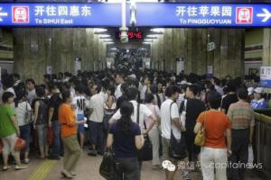 北京媒体:谁说治理大城市病就是赶人!